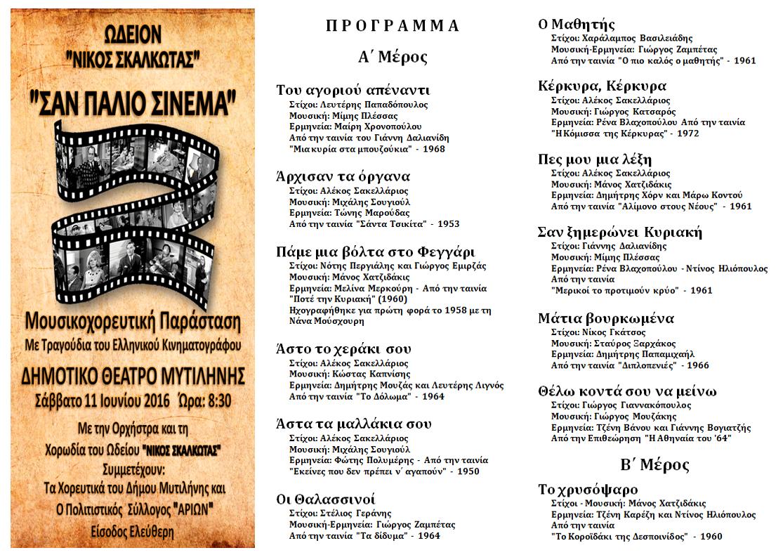Σαν Παλιό Σινεμά AAA