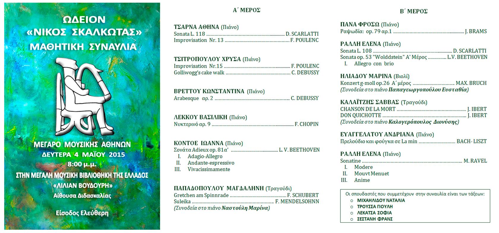 Ωδείον ΝΙΚΟΣ ΣΚΑΛΚΩΤΑΣ, Μαθητική Συναυλία Μέγαρο Μουσικής Αθηνών 4 Μαΐου 2015